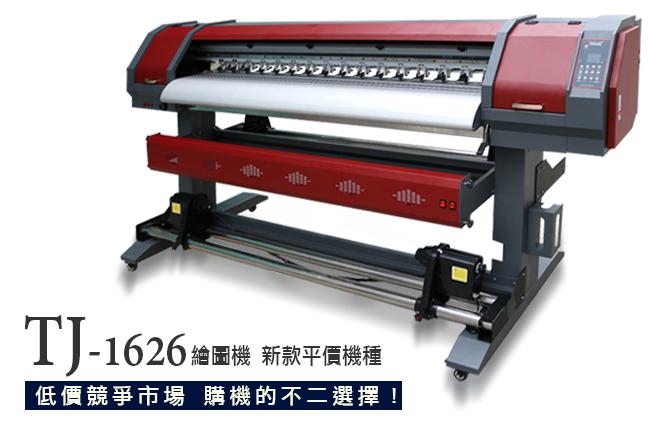 TJ-1626繪圖機