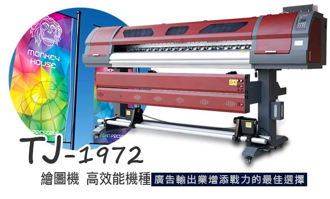 TJ-1972繪圖機